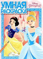 Принцесса Disney. Умная раскраска