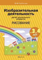 Изобразительная деятельность детей дошкольного возраста: рисование. От 3 до 4 лет