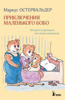 Приключения маленького Бобо