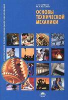 Основы технической механики (м)