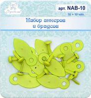 Набор брадсов и анкеров (10 шт.; арт. NAB-10)