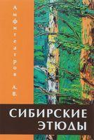 Сибирские этюды