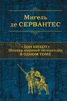 Дон Кихот. Шедевр мировой литературы в одном томе