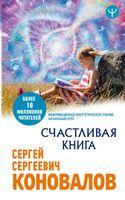 Счастливая книга. Информационно-энергетическое Учение. Начальный курс (м)
