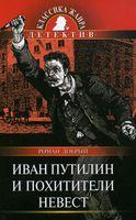 Иван Путилин и похитители невест