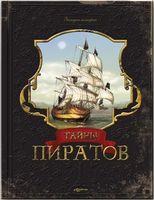 Тайны пиратов