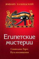 Египетские мистерии. Символика Таро. Путь посвящения