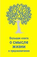Большая книга о смысле жизни и предназначении (золотая)