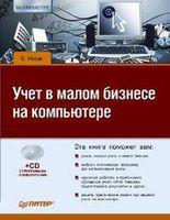 Учет в малом бизнесе на компьютере (+ CD)