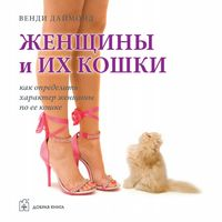 Женщины и их кошки. Как определить характер женщины по ее кошке