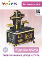"""Сборная модель """"Коллекционный набор мебели. Кухонная плита"""""""