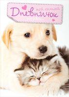 Мой личный дневничок для девочек (кот и пес)