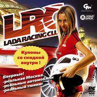 LADA Racing Club (DVD)