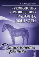 Руководство к разведению рабочих лошадей