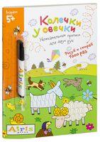 Колечки у овечки. Многоразовая раскраска с фломастером