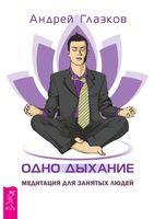 Одно дыхание. Медитация для современного человека