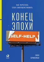 Конец эпохи self-help. Как перестать себя совершенствовать