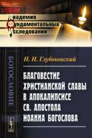 Благовестие христианской славы в Апокалипсисе св. апостола Иоанна Богослова