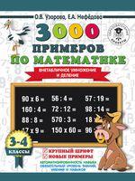 3000 примеров по математике. Внетабличное умножение и деление. 3-4 классы