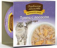 """Консервы для кошек """"Домашние обеды"""" (80 г; тунец с лососем)"""