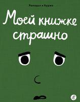 Моей книжке страшно