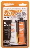 """Клей эпоксидный """"Холодная сварка"""" (стальной; арт. RW8504)"""