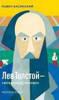Лев Толстой - свободный человек