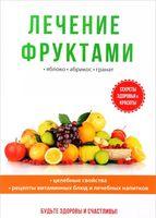 Лечение фруктами (м)