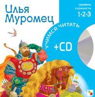 Илья Муромец. 1-й уровень сложности (+ CD)