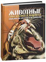 Животные. Энциклопедия для детей и их родителей