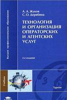 Технология и организация операторских и агентских услуг