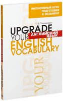 Английский язык. Upgrade Your English Vocabulary