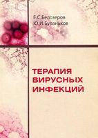 Терапия вирусных инфекций