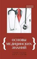 Основы медицинских знаний. 10-11 классы