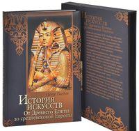 История искусств. От древнего Египта до средневековой Европы