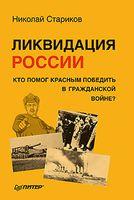 Ликвидация России. Кто помог красным победить в Гражданской войне (м)