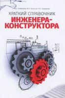 Краткий справочник инженера-конструктора