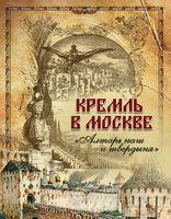 """Кремль в Москве. """"Алтарь наш и твердыня"""""""