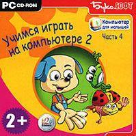 Компьютер для малышей: Часть 4. Учимся играть на компьютере 2