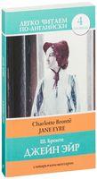 Джейн Эйр. 4 уровень