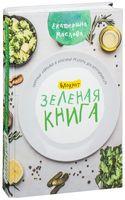 Блокнот для записи рецептов. Зеленая книга. Здоровые лайфхаки и полезные рецепты для вегетарианцев (Пряности)