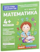 Рабочая тетрадь для детского сада. Математика. Средняя группа