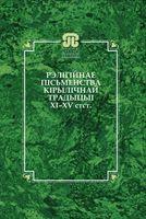 Рэлігійнае пісьменства кірылічнай традыцыі XI-XV стст.