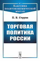 Торговая политика России (м)