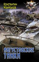 Августовские танки