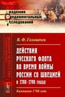 Действия русского флота во время войны России со Швецией в 1788-1790 годах