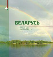 Беларусь. Этнічныя супольнасці