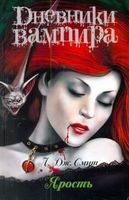 Дневники вампира. Ярость (м)