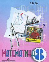 Математика. 8 класс