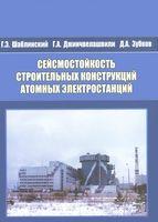 Сейсмостойкость строительных конструкций атомных электростанций